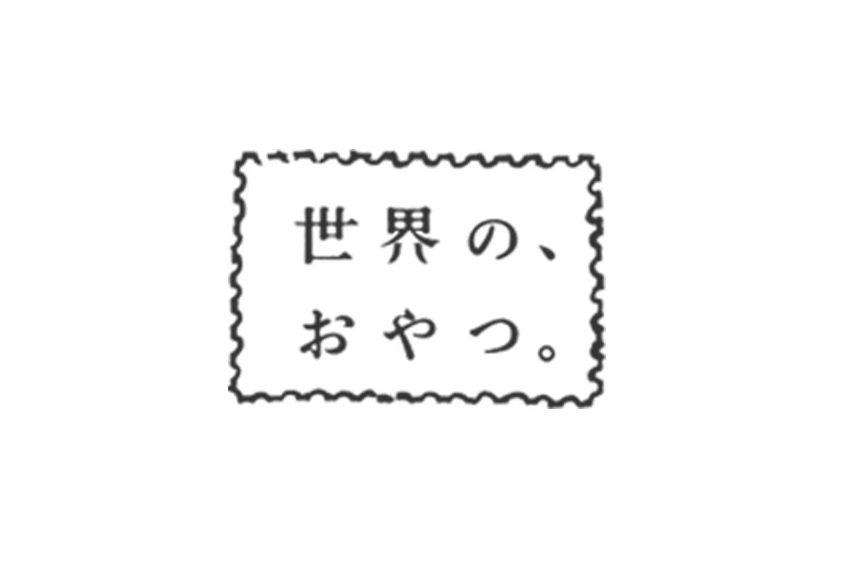 お菓子ブランド